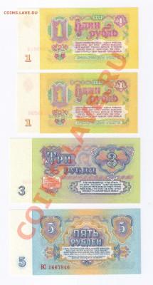 1-1-3-5 рублей 1961г-ПРЕСС до 09.06.2011г 21-00 - 1-1-3-5 рублей 1961г-ПРЕСС