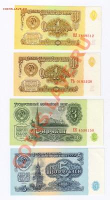 1-1-3-5 рублей 1961г-ПРЕСС до 09.06.2011г 21-00 - 1-1-3-5 рублей 1961г-ПРЕСС 001