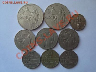 Подборка юбилейки 1967 год до 06.06.11 в 22-00 по Москве - DSC03495.JPG