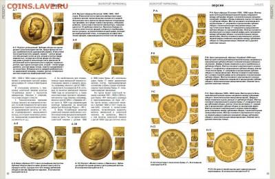 Публикации, посвящённые золотым монетам Николая II - 82-83
