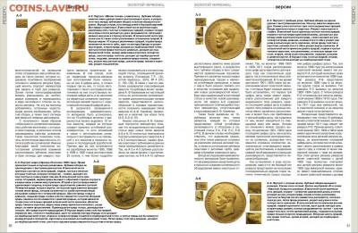 Публикации, посвящённые золотым монетам Николая II - 80-81