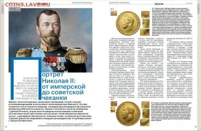 Публикации, посвящённые золотым монетам Николая II - 78-79