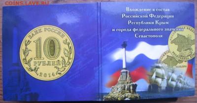 Крым 10 рублей - крым1