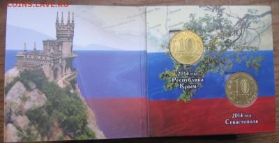 Крым 10 рублей - крым2