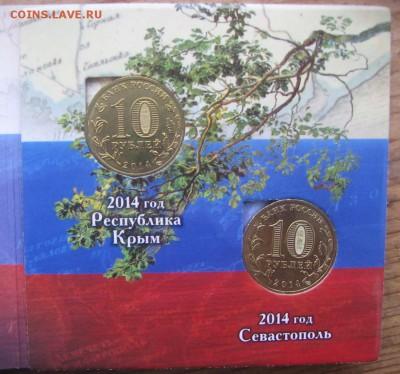 Крым 10 рублей - крым3
