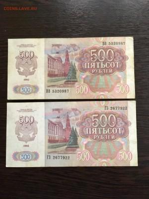 500 рублей 1992 года 4 штуки. До 22:00 25.01.19 - C30A8640-C7DD-4F32-A439-E5FA4FA15C20