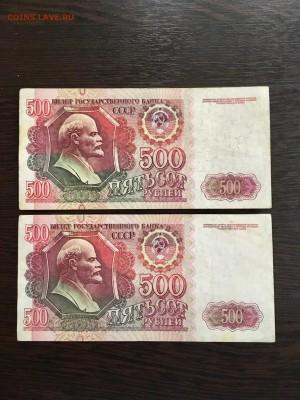500 рублей 1992 года 4 штуки. До 22:00 25.01.19 - E91271C9-DC96-46BB-8523-60E96C7C0E73