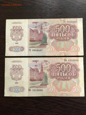 500 рублей 1992 года 4 штуки. До 22:00 25.01.19 - ED7A4CD7-819D-442A-9478-A36F3F9A831E