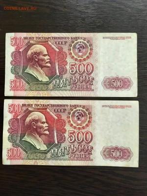 500 рублей 1992 года 4 штуки. До 22:00 25.01.19 - FCFA356A-0D06-4D16-86FC-E95841DBF438