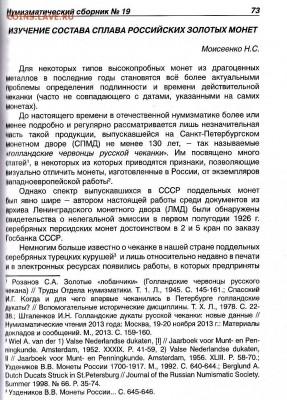 Публикации, посвящённые золотым монетам Николая II - 1