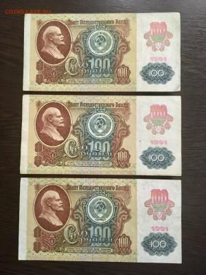 100 рублей 1991 года 6 штук (Звезды). До 22:00 25.01.19 - 26511C7A-D030-4048-8201-9F459C3ED958