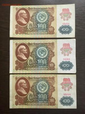 100 рублей 1991 года 6 штук (Звезды). До 22:00 25.01.19 - 0721B3D7-50B5-4557-9E3B-E0AA147A54B8