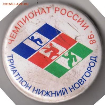 Чемпионат России 98 Триатлон до 25.01.19 г. в 23.00 - 003