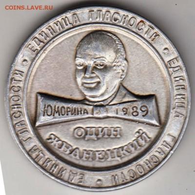 1  Жванецкий Одесса 1989 г. до 26.01.19 г. в 23.00 - 001