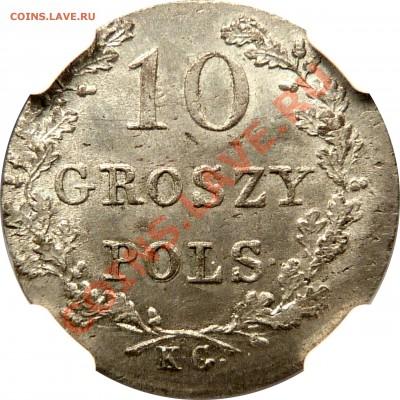 Коллекционные монеты форумчан (регионы) - 10 g. 1831 KG Revolution MS-64  (5)
