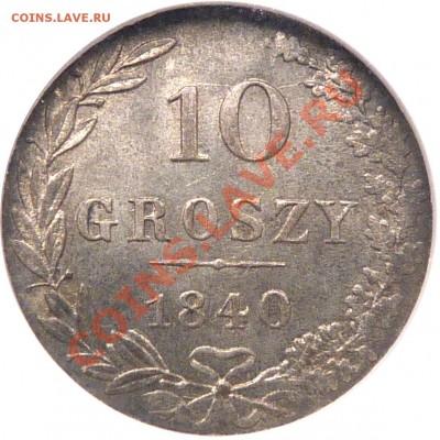 Коллекционные монеты форумчан (регионы) - 10 g. 1840 MW MS-62  (2).JPG