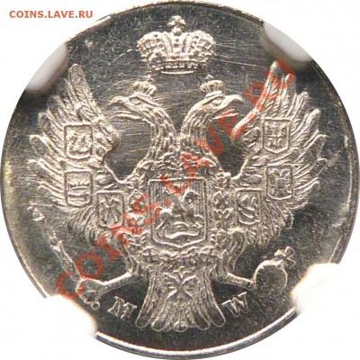 Коллекционные монеты форумчан (регионы) - 5 g. 1840 MW MS-66  (2).JPG