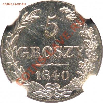 Коллекционные монеты форумчан (регионы) - 5 g. 1840 MW MS-66  (3).JPG