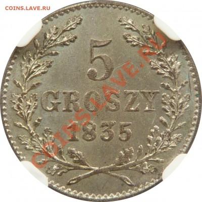 Коллекционные монеты форумчан (регионы) - 5 g. 1835 Krakow MS-63 (3).JPG