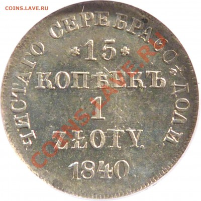 Коллекционные монеты форумчан (регионы) - 1 Zl. 1840 NG MS-63 (2).JPG
