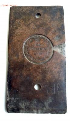 Фальшивые монеты России до 1917г сделанные в ущерб обращению - 20190120_105349