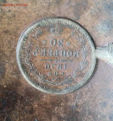 Фальшивые монеты России до 1917г сделанные в ущерб обращению - 20190120_105342