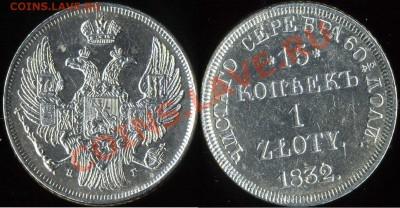 Коллекционные монеты форумчан (регионы) - 15-1832НГ
