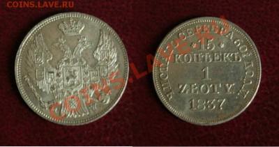 Коллекционные монеты форумчан (регионы) - 15-1837MW