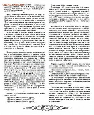 Публикации, посвящённые золотым монетам Николая II - Рзаев 9