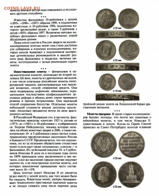 Публикации, посвящённые золотым монетам Николая II - Рзаев 8