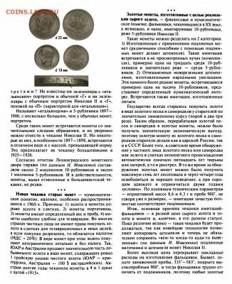 Публикации, посвящённые золотым монетам Николая II - Рзаев 7