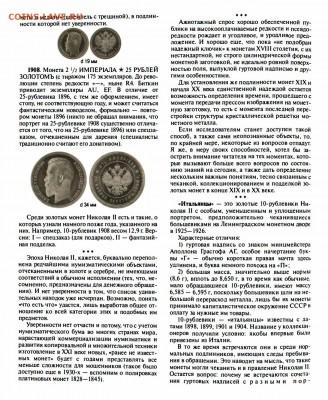 Публикации, посвящённые золотым монетам Николая II - Рзаев 6