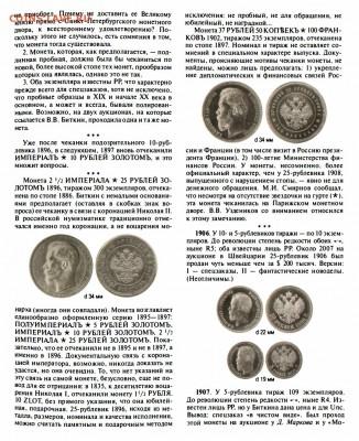 Публикации, посвящённые золотым монетам Николая II - Рзаев 5