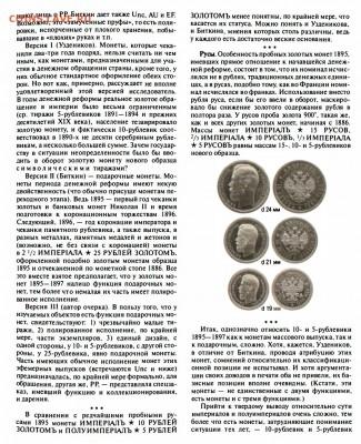 Публикации, посвящённые золотым монетам Николая II - Рзаев 3