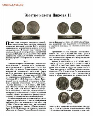 Публикации, посвящённые золотым монетам Николая II - Рзаев 2