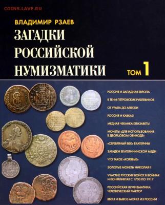 Публикации, посвящённые золотым монетам Николая II - Рзаев 1