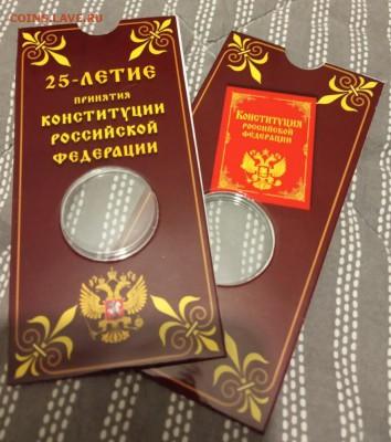 для 25 рублей Конституция - IMG_20190120_194245