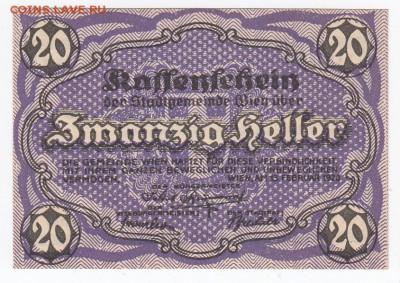 Нотгельд-Вена 20 геллеров 1920 до 27.01 в 22:00 - IMG_20190121_0005