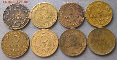 5 копеек ранние 8 монет,до 27.01.19г в 22:00 по мск - IMAG7759_1