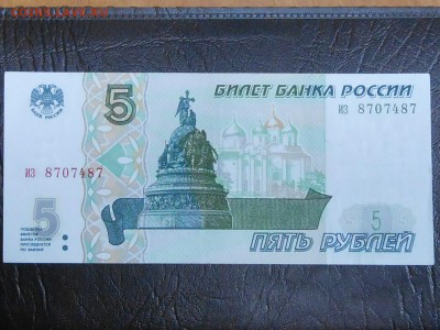 куплю банкноту 5 рублей 1997 года - RSCN7798.JPG