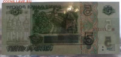 куплю банкноту 5 рублей 1997 года - 270-3
