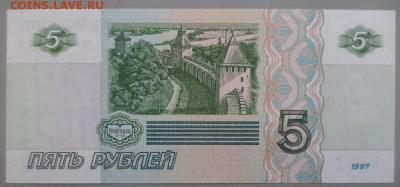 куплю банкноту 5 рублей 1997 года - 270-2