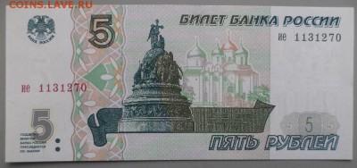 куплю банкноту 5 рублей 1997 года - 270-1