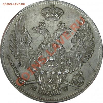 Коллекционные монеты форумчан (регионы) - 30k 2zl 1839 MW obv1