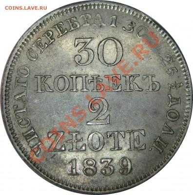 Коллекционные монеты форумчан (регионы) - 30k 2zl 1839 MW rev1