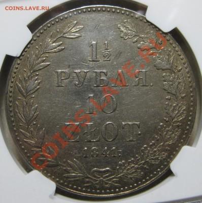 Коллекционные монеты форумчан (регионы) - 1.5R 1841 MW rev1