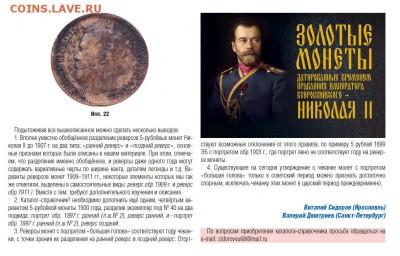 Публикации, посвящённые золотым монетам Николая II - 5