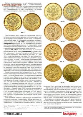 Публикации, посвящённые золотым монетам Николая II - 4