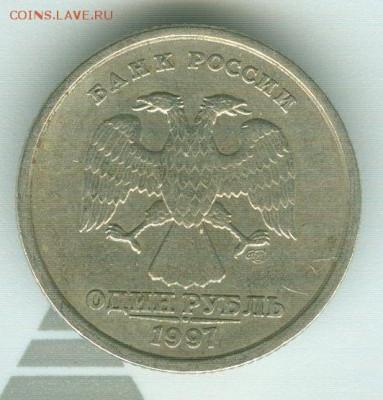1 рубль 1997 сп лист раст-го узора с доп. хвостиком - 1 рубль 1997 спмд1