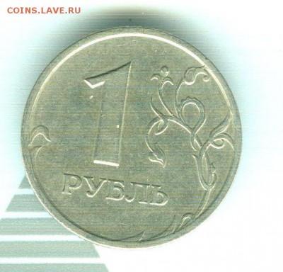 1 рубль 1997 сп лист раст-го узора с доп. хвостиком - 1 рубль 1997 спмд